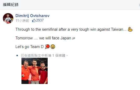 奧恰洛夫更新貼文後將台灣二字剃除。(圖/翻攝自奧恰洛夫臉書)