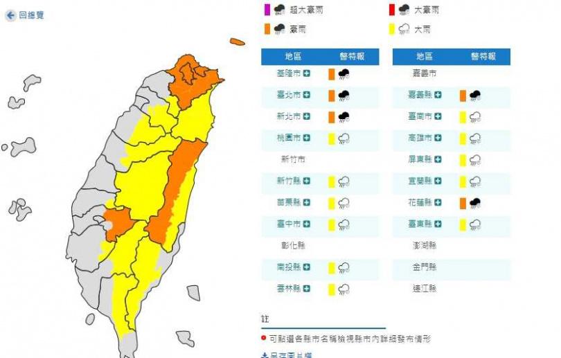 中央氣象局29日中午針對基隆、新北、桃園等15縣市發布大雨特報。(圖/翻攝中央氣象局網站)