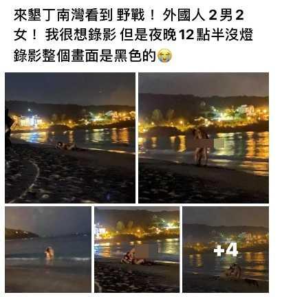 網友以手機夜拍功能,在墾丁南灣拍攝時,驚見老外上演春宮秀。 (圖/翻攝臉書爆廢公社)