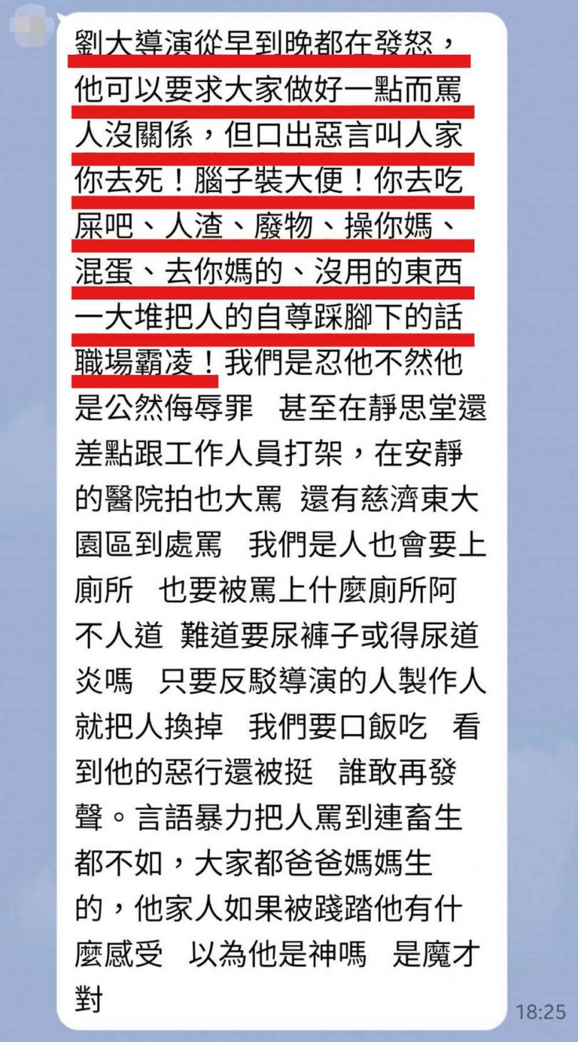 組工作人員不堪辱罵尋求本刊協助,也有民眾投信至大愛電視台申訴。(圖/讀者提供)