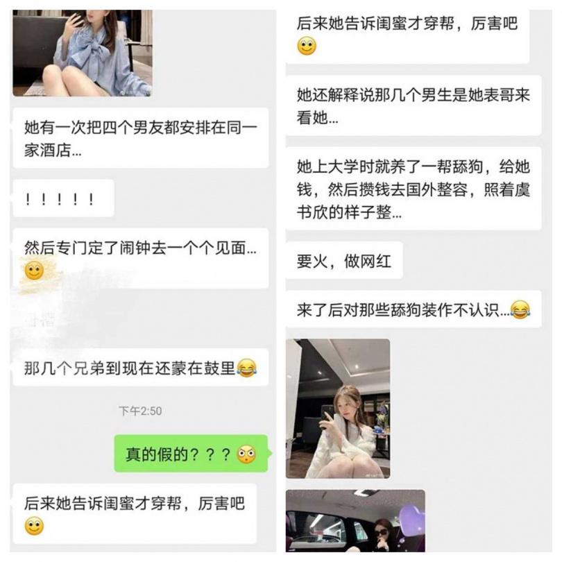 中國大陸網紅世妍遭爆是時間管理大師,曾經把眾多男友安排在同一家飯店輪流約會。(圖/翻攝自網易新聞)