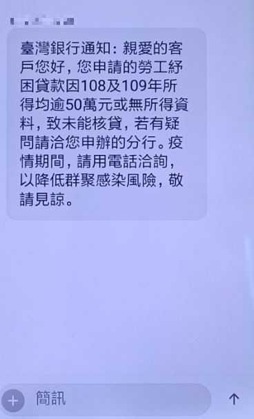 詐騙集團趁機假冒台灣銀行,以亂槍打鳥的方式發送「勞工紓困貸款未過簡訊」,趁機進行詐騙。(圖/警方提供)
