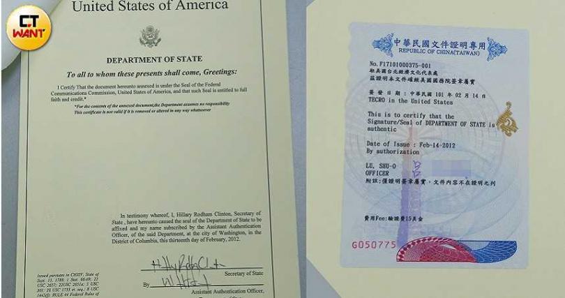 程萬遠出示美國國務院的文件,上面有當時國務卿希拉蕊的助理為她代行的簽名,並有國務院鋼印,背面有我駐美代表處的認證。(圖/黃鵬杰攝)