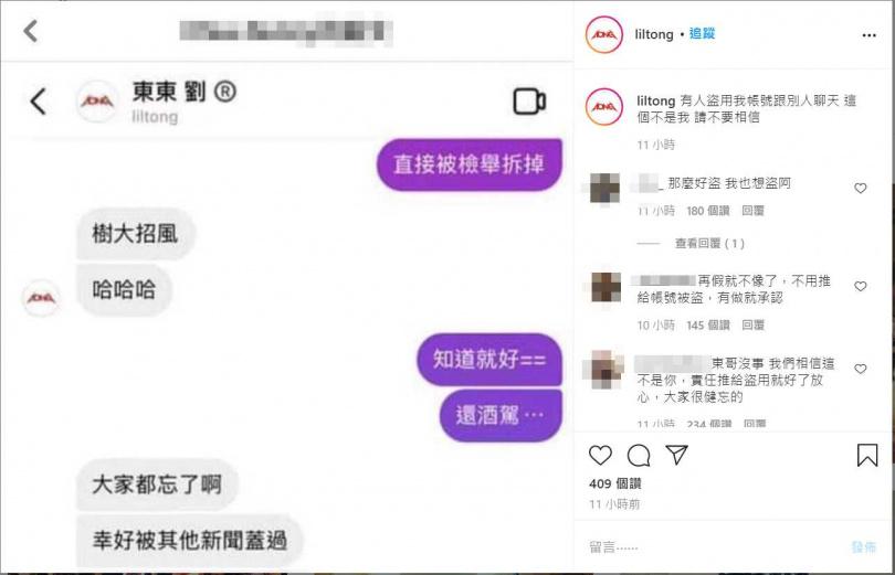 (圖/劉男IG)