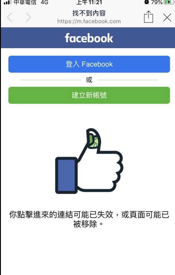 國民黨立院黨團召開記者會控訴罷韓團體涉賄選,影片卻立即被臉書下架,黨團懷疑另有內情(圖/黨團臉書、中時資料庫)