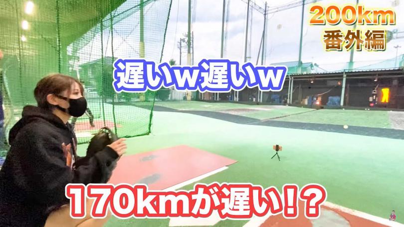 妹俊表示170公里的球很慢。(圖/meicyun channel YouTube)