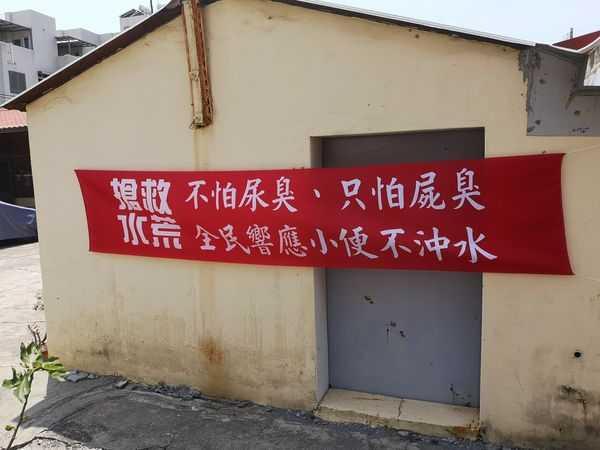 水情仍未好轉,台南竟有民眾掛出紅布條曝「活命妙招」,要全民響應「小便不沖水」運動,網友全看傻。(圖/取自臉書/路上觀察學院)