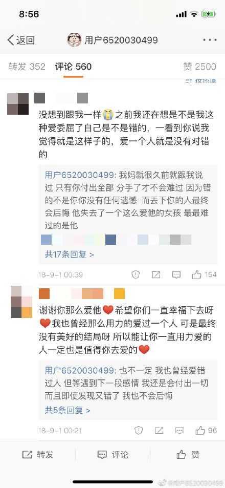 周揚青過去就曾安慰被分手的網友「最最難過的是他」。(圖/翻攝自微博)