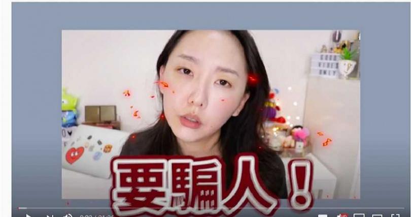 知名美妝Youtuber Catie發布影片指控美妝品牌廣告不實。(圖/翻攝自Youtube、臉書)