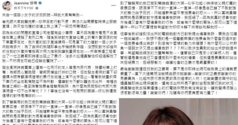 珍琳在臉書寫下千字長文控訴男方暴行。