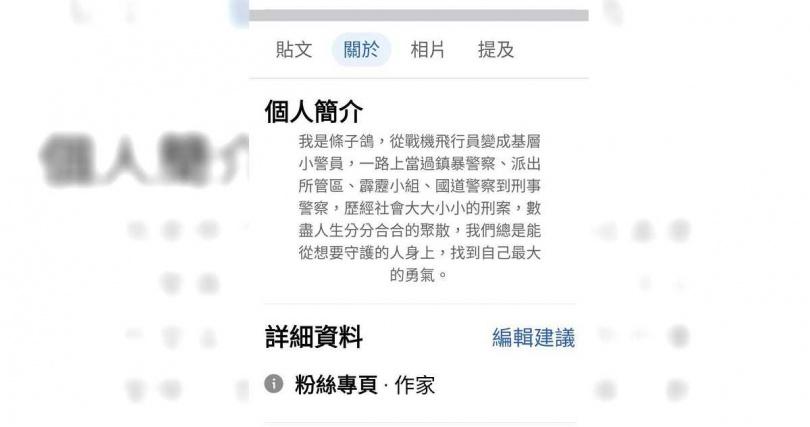 條子鴿在臉書的華麗自我介紹,被一一拆穿造假,也沒刑事警察身份。(圖/翻攝條子鴿臉書)