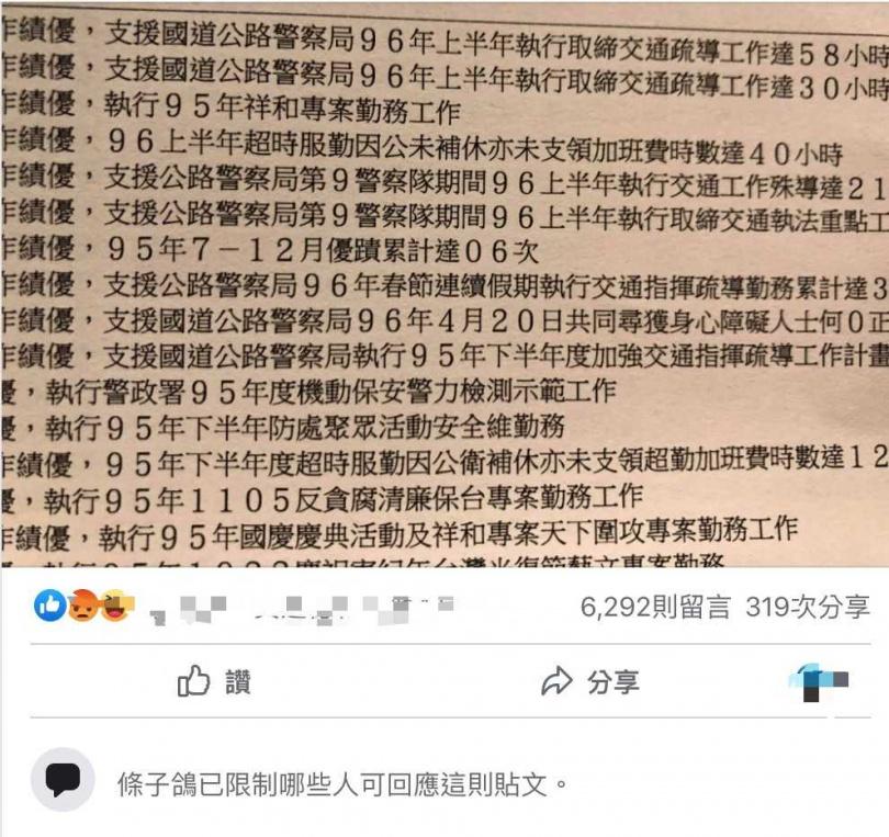 化名條子鴿的酈姓警員,粉絲專頁在風頭上被網友留言灌爆,只能關閉留言功能。(圖/翻攝條子鴿臉書)