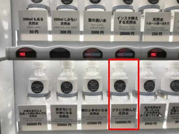 日本自動販賣機出售「布萊德彼特喝過的水」,引起廣大網友討論。(圖/翻攝自j-town.net)
