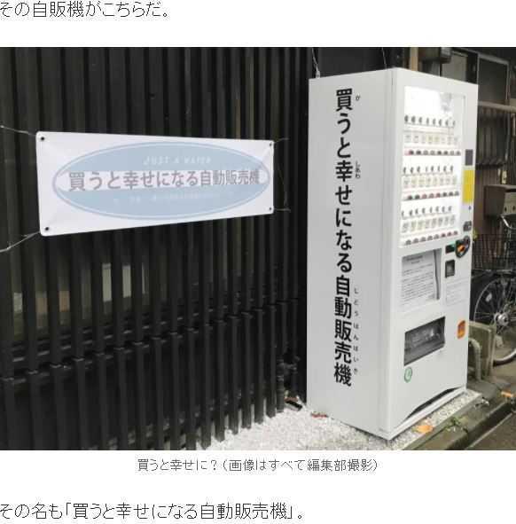 日本街頭出現「買了就會變幸福」的自動販賣機。(圖/翻攝自j-town.net)