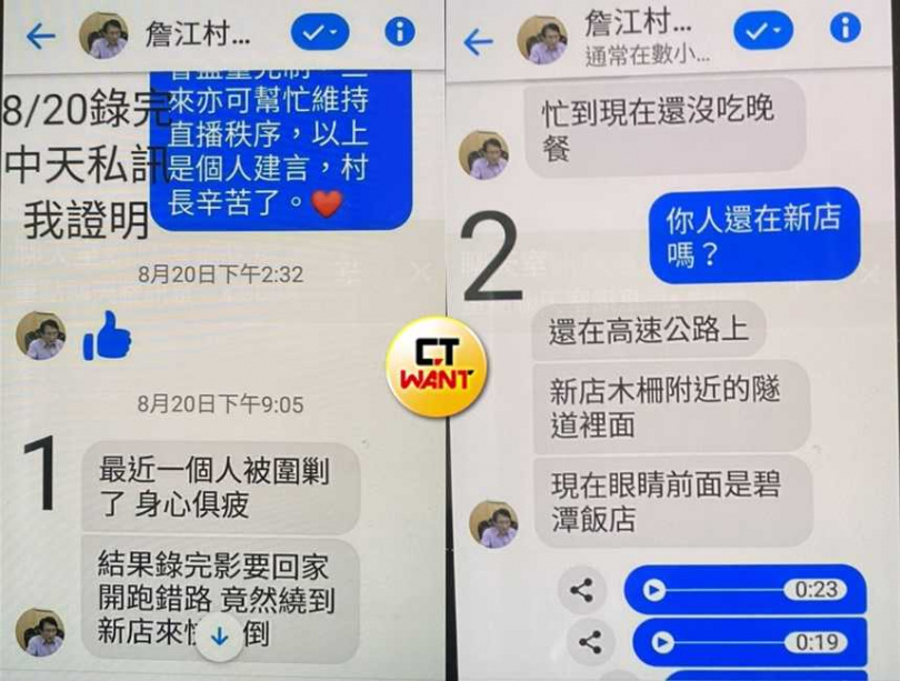詹江村去年8月20日晚間突然傳訊給J小姐表示「身心俱疲」,J小姐因此約他一同用餐。(圖/J小姐提供)