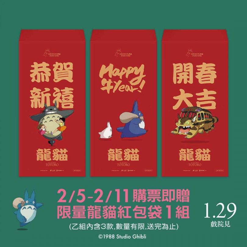發行片商推出官方獨家限量特典,上映第二周贈送《龍貓》紅包袋。(圖/甲上提供)