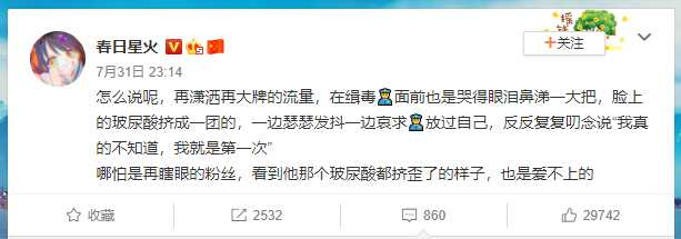 有網友爆料描述吳亦凡被捕當時畫面,並指出其涉及毒品。(圖/翻攝自微博)