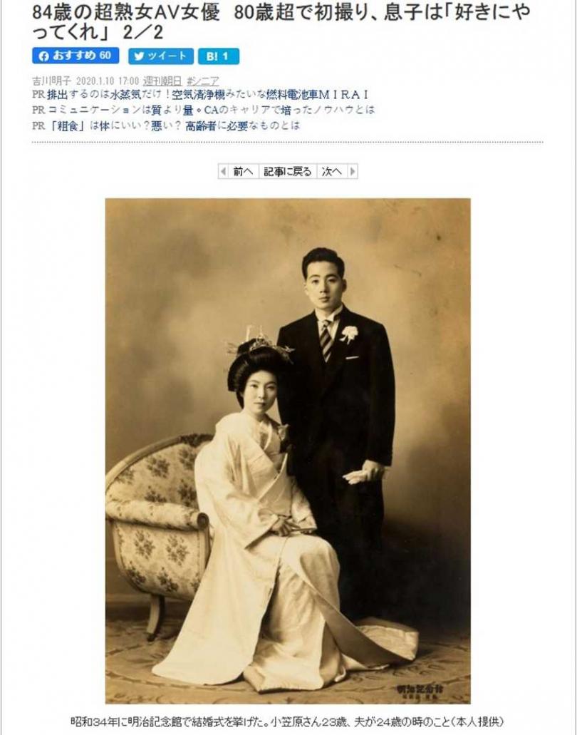 小笠原祐子在專訪中,分享年輕時與老公的結婚照。(圖/翻自《AERA.dot》網站)