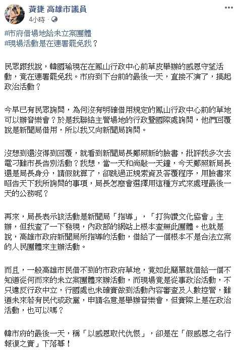 黃捷發文質疑韓市府。(圖/翻攝黃捷 高雄市議員臉書)