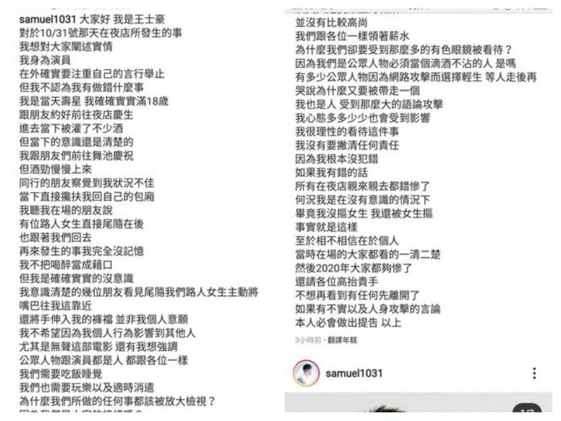 王士豪的澄清文雖然遭刪,但仍被粉絲截圖PO網。(圖/翻攝自PTT)