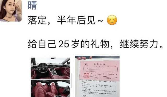 晴子買下百萬豪車。(圖/翻攝自搜狐新聞)