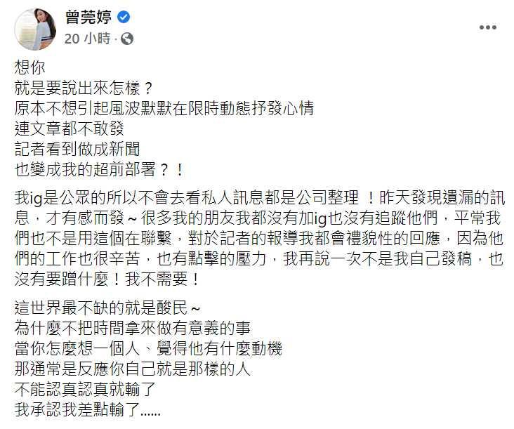 (圖/翻攝自曾莞婷臉書)