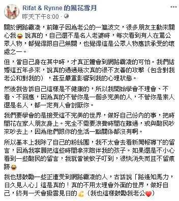 (圖/翻攝臉書Rifat & Rynne 的鳳花雪月)