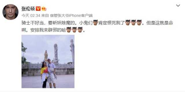 張倫碩發文不提及求子傳聞,不過還是有網友在底下送上祝福。(圖/翻攝自微博)