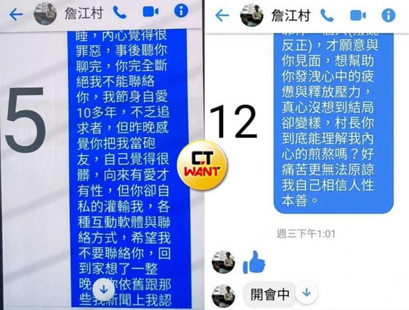 硬上事件後,J小姐傳了千字文給詹江村想討個說法,沒想到詹僅回「開會中」,之後就再也不回應訊息。(圖/J小姐提供)