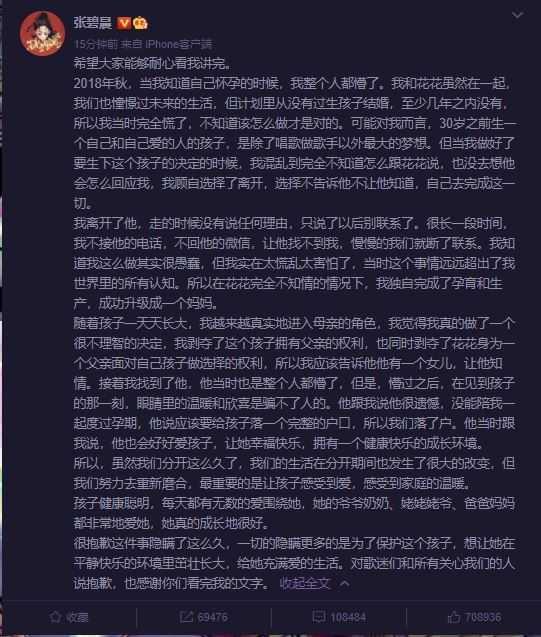 (圖/翻攝張碧晨微博)