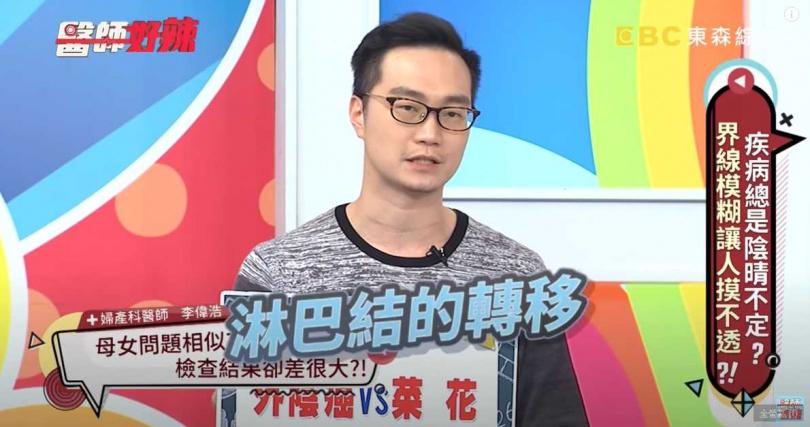 李偉浩表示,若嚴重到淋巴轉移,就要將患者2側外陰都切除,還要做放射線治療。