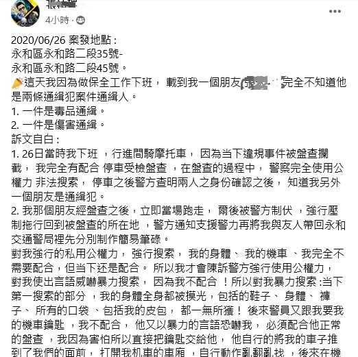 張男事後在臉書PO文,指稱遭到警方非法搜索,但查緝畫面曝光後,張男遭狠狠打臉。(圖/翻攝臉書爆料公社)