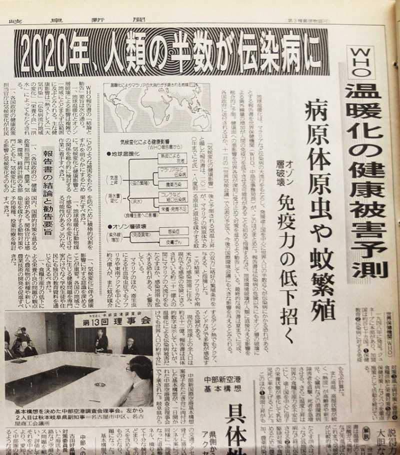 日媒30年前出版的報紙中,早已預言2020年的大災難。(圖/翻攝自岐阜新聞)