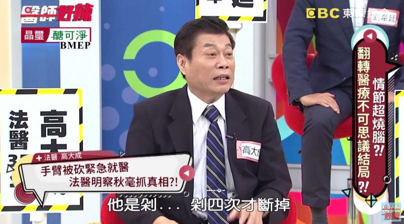 (圖/翻攝自YouTube/醫師好辣)