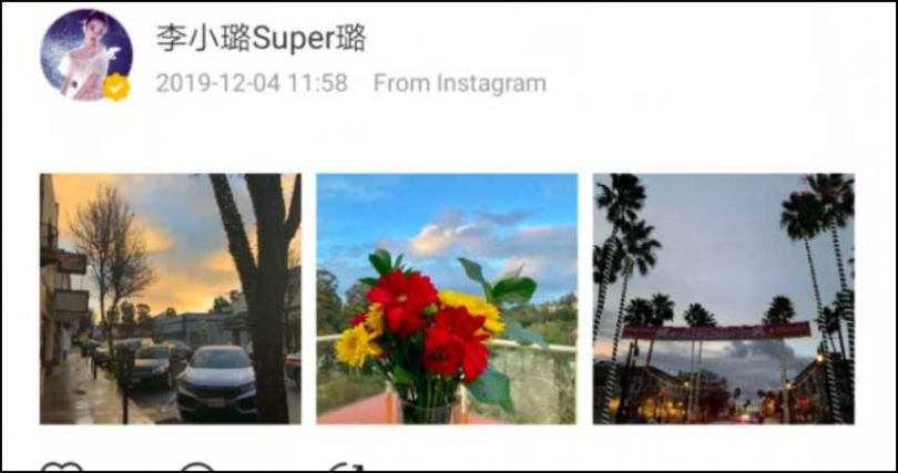 李小璐發出3張照片後隨即刪除,但已被網友抓圖存檔。(圖/翻攝自微博圈內皇叔)
