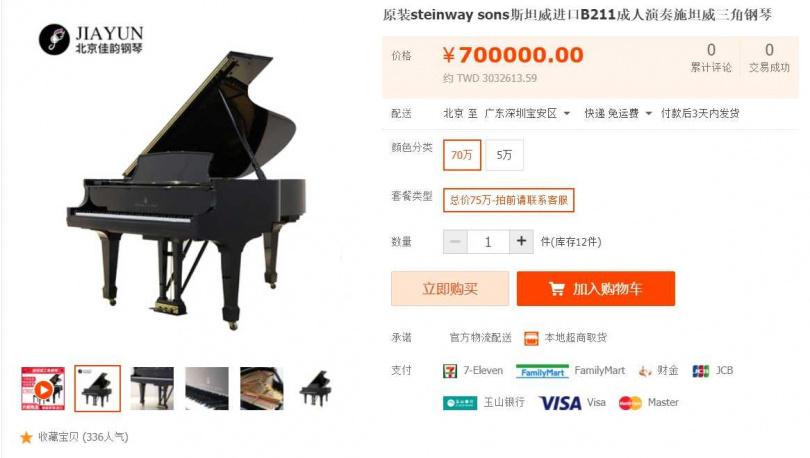 這款鋼琴一台總價75萬元。(圖/淘寶網)