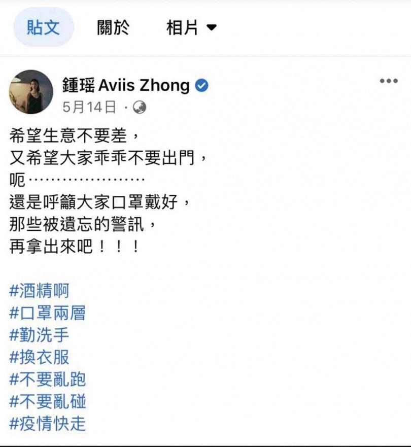 (圖/翻攝自鍾瑶臉書)