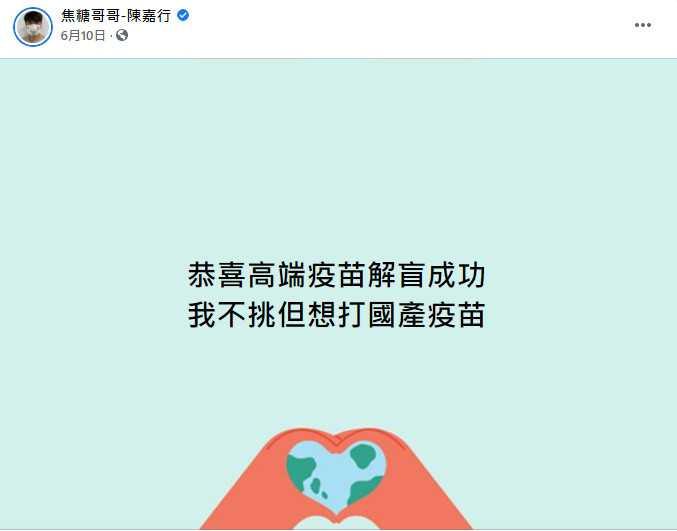 陳嘉行曾表示想打國產疫苗。(圖/翻攝自焦糖哥哥-陳嘉行臉書)