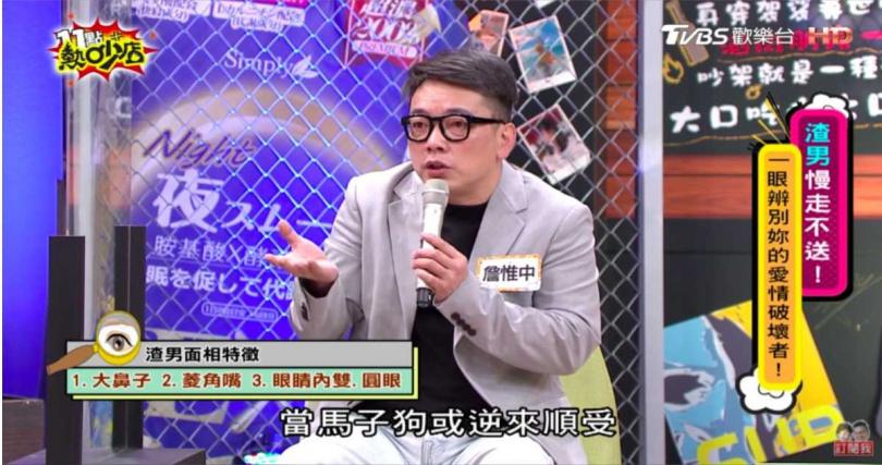 命理老師詹惟中在節目中分享渣男面相。(圖/翻攝自11點熱吵店Youtube頻道)