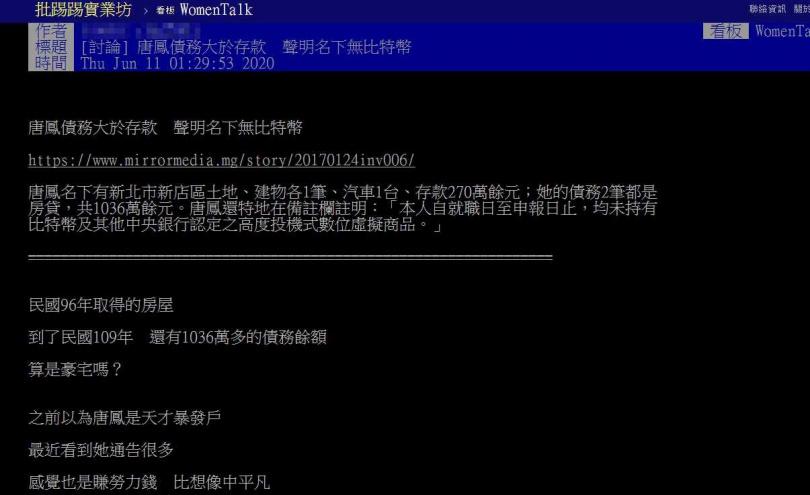 原PO翻出唐鳳3年前申報的財產。(圖/翻攝自PTT)