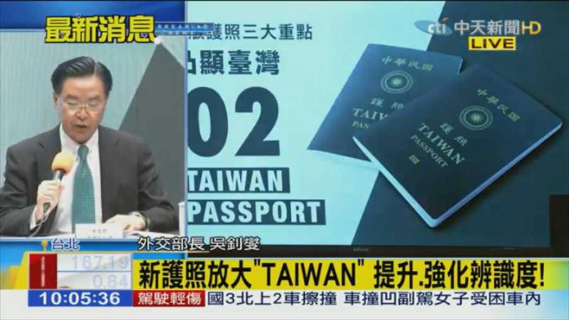 新護照封面出爐。(圖/翻攝自中天新聞)