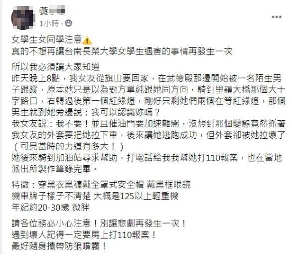 被害女大生男友在臉書「旗山大小事」PO網,提醒女同學注意,勿讓長榮大女生遇害案再發生。(圖/翻攝臉書「旗山大小事」)