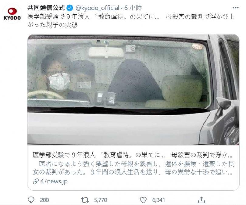 獨生女不堪母親30年來的「教育虐待」,憤而弒母。(圖/翻攝自@kyodo_official推特)