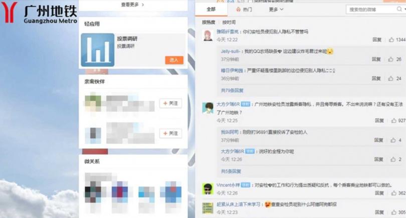 安檢員洩露個人隱私,引起許多人到廣州地鐵微博留言痛罵,要求廣州地鐵方面給一個說法。(圖/翻攝微博)