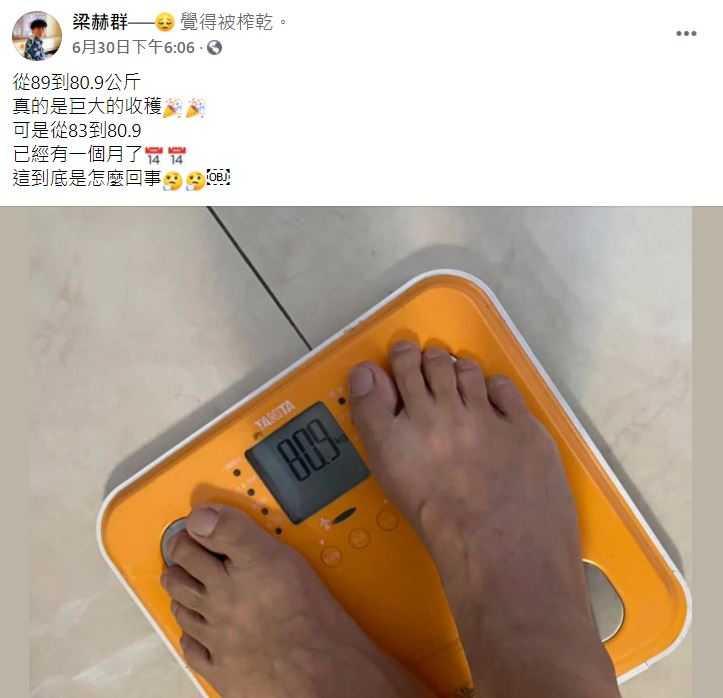 梁赫群體重突然瘦下近10公斤,讓他感到相當疑惑。(圖/翻攝自梁赫群臉書)