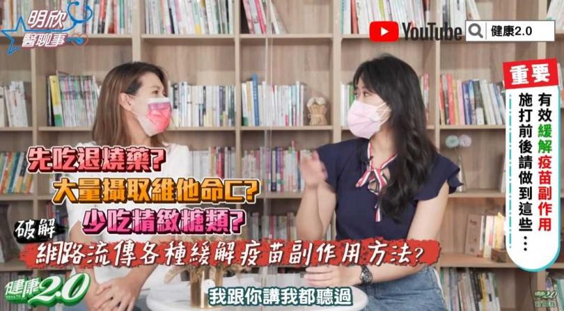 家醫科醫師陳欣湄和營養師宋明樺針對網傳緩解疫苗副作用的方法做出解釋。(圖/翻攝自健康2.0 YouTube)