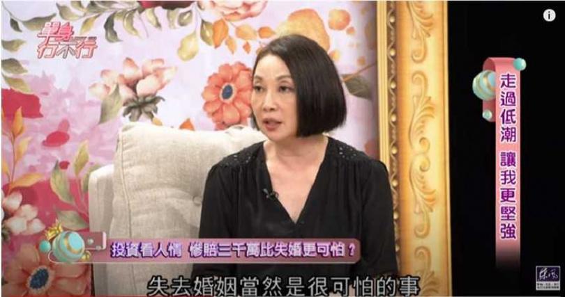 朱衛茵稱失婚確實可怕,但失去金錢更讓人恐慌。(圖/YouTube)