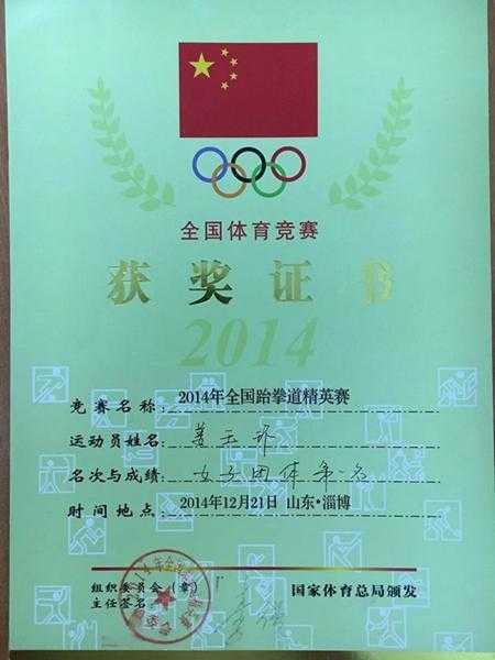 姜玉環曾拿過跆拳道冠軍。(圖/翻攝自搜狐)