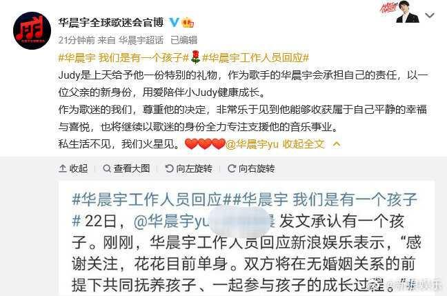 歌迷後援會的官方微博,表示支持華晨宇的決定。(圖/翻攝自新浪微博)