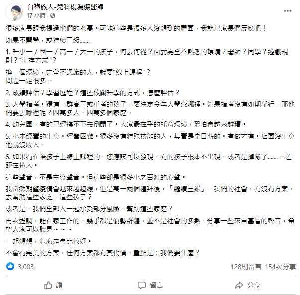 (圖/翻攝自白袍旅人-兒科楊為傑醫師臉書)